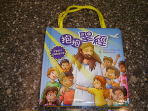 The Carry Along Bible (Traditional Chinese Edition) / Chinese Children's Bible