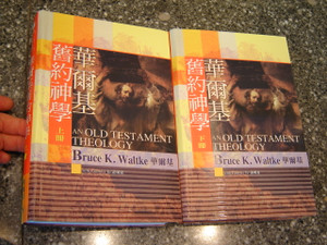 An Old Testament Theology in 2 Volumes / Traditional Chinese Edition / An Exegetical, Canonical, and Thematic Approach