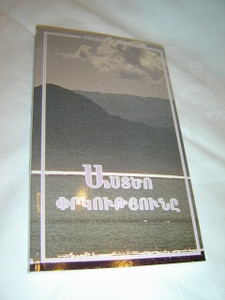 The Salvation of God (Armenian Language Edition) by Peoples Church, Toronto