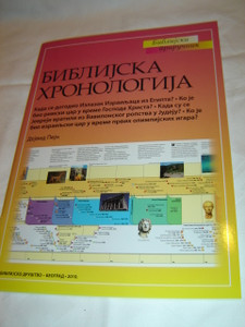 Biblical Chronology Chart and Short Colorful Illustrated History of the Bible in Serbian Language by the Bible Society of Serbia