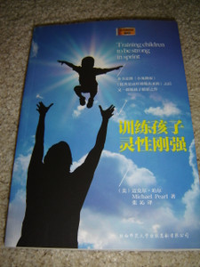 Training Children to Be Strong in Spirit (Chinese Language Edition)