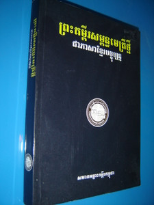 Khmer New Testament Black Large / Khmer Standard Version KHSV 260 Cambodia