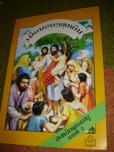 A Friend for All in LAO Language - The Story of Jesus 2 / Comic Strip Bible Portion for Children
