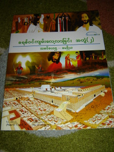 The Gospel Story - BURMESE Language Version / Vol. 2 Jesus - The Messiah  / Myanmarese / Myanmar