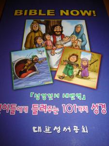 Bible Now! / Korean Children's Bible 468 pages / Comics and Activites / RNBN83E