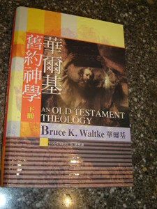 An Old Testament Theology - Volume 2 / Traditional Chinese Edition / An Exegetical, Canonical, and Thematic Approach