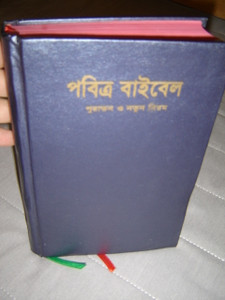 The Holy Bible - Bangla Common LanguageÿVersion / Bengali or Bangla