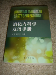 Bilingual Manual of Gastroenterology ( Chinese - English Edition )