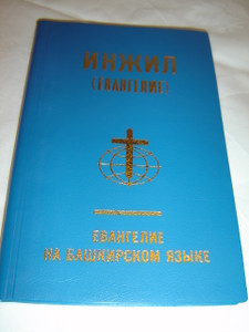 The Four Gospels in the Bashkir Language / The Bashkir language is co-official with Russian in the Republic of Bashkortostan.