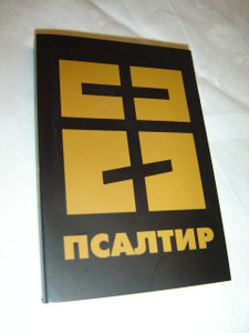 Serbian Orthodox Book of Psalms / Cyrillic Script / Orthodox Cross Cover