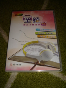 Chinese Audio Bible with On Screen Text / Simplified Chinese Reading