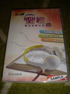 Chinese Audio Bible with On Screen Text / Traditional Chinese Reading