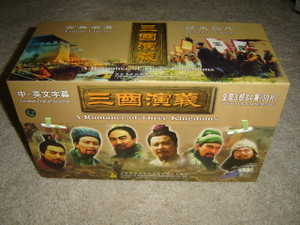 A Romance of Three Kingdoms (Chinese with English Subtitles) 5 Parts -- 84 Sub Parts -- 58 Discs VCD