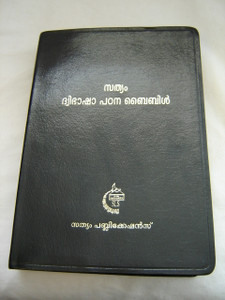 Malayalam & English (NASB) Study Bible / Black Leather Bound with Golden Edges / Sathyam Bilingual Study Bible