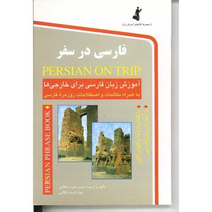 Persian Iranian Farsi Language on Trip [Paperback]