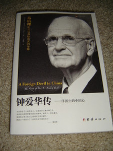 A Foreign Devil in China (Chinese Language Edition) The Story of Dr. L. Nelson Bell