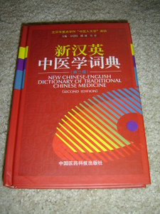 New Chinese - English Dictionary of Traditional Chinese Medicine Second Edition