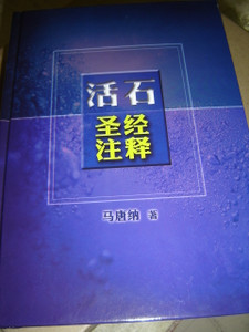 Believer's Bible Commentary 活石 - 圣经注释 (Chinese Edition) Huge Book