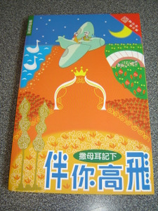 2 Samuel - Flying High with You 30 days Reading Guide / Revised Chinese Union Version