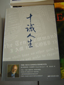 The Ten Commandments (Chinese Edition)