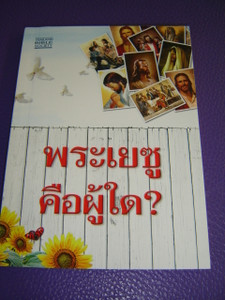 Jesus - Who is He? / Thai Language Guide for New Believers