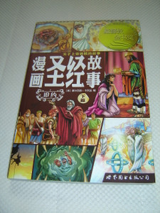 The Action Bible - Chinese Language Edition / Comic Book - Bible Stories from the Old Testament Part 2