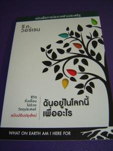 What On Earth Am I Here For? (Thai Edition) Purpose Driven Life booklet   ฉันอยู่ในโลกนี้เพื่ออะไร -ฉบับประกาศ / Rick Warren