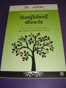 Daily Inspiration for the Purpose Driven Life (Thai Language Edition) / แรงบันดาลใจประจำวัน-ฉันอยู่ในโลกนี้เพื่ออะไร