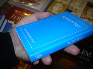 Hebrew New Testament / Blue M230 [Paperback] by Bible Society