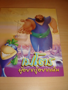 Peter Doubting / Thai Language Comic Strip Book / Bible Stories for Thai Children