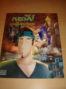 The Story of Jeremiah / Thai Language Comic Strip Book / Bible Stories for Thai Children