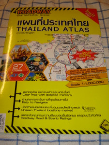 Groovy Map: Roadway: Thailand Atlas (12th Ed.)