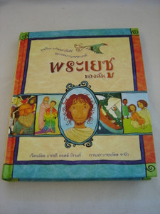 Thai Children's Bible / The Jesus Storybook Bible / Beautiful Full Color Bible