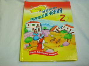 "Bible Pop-Up Adventures 2 (Russian Language Edition) Six Favorite Bible Stories ""Come Alive"""