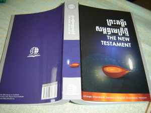 Khmer - English Bilingual New Testament / Khmer Standard Version (KHSV) - English Standard Version (ESV)