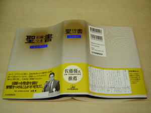 Japanese Bible with Column References - The New Interconfessional Translation with REF. NIO44