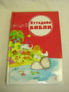 Mongolian Children's Bible / The Agape Picture Bible in Mongolian Language / Full Color Pages