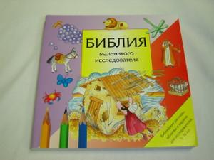 Bible little explorer (3184) / Bibliya malenkogo issledovatelya