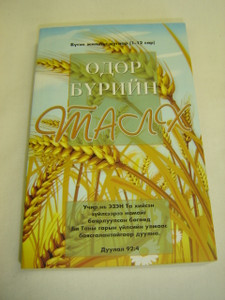 Mongolian Our Daily Bread for Personal and Family Devotions / Mongolia 1