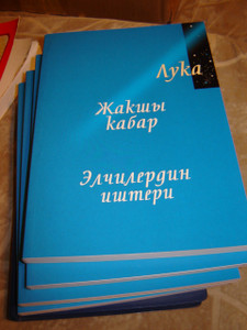 Gospel of Luke in Kyrgyz Language / Kyrgiz Language Scripture [Paperback]