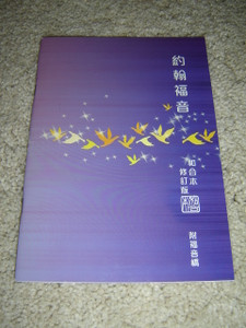 Super LARGE Print Gospel of John (RCUV Revised Chinese Union Version) / Great for the Elderly and Shortsighted Readers / RCU590JOHN / Traditional Chinese Characters 約翰福音單行本‧繁體大字版 (特大字體,閱讀方)