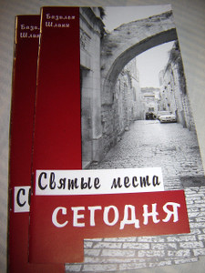 The Holy Places TODAY in Russian language / Evangelistic booklet