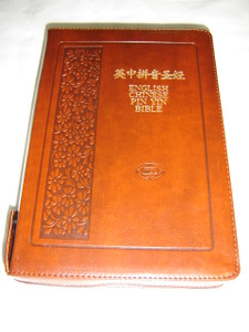 Luxury English - Chinese - Pin Yin Bible Brown Leather Bound, Zipper, Thumb Index, Golden Edges
