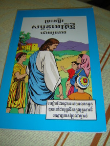 The New Testament Picture Bible in Khmer (Cambodian) Language / Children's Comic Strip Book