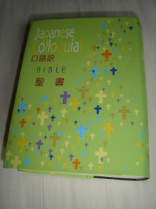 Japanese Colloquial Bible JBS / JC53 / Black PVC Cover / Most Popular Translation in Japan