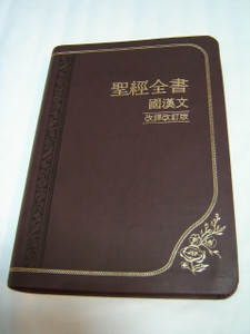 Korean Bible with Easy Mixed Script KOREAN and CHINESE Characters Mixed / Leather Bound, Golden Edges, Words of Christ Printed in Red