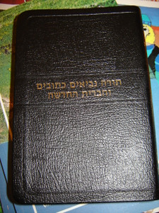 Hebrew Bible / Black leather cover with golden edges / Old Testament in Massoretic