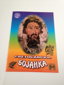 Serbian Orthodox Coloring Book for Children / Filled with Activity, Learn Our Father and Many Other Serb Orthodox Facts