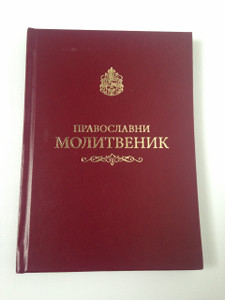 Serbian Orthodox Prayer Book from Belgrade, Serbia / Full Color / Pravoszlavni Molitvenik / Православни Молитвєник