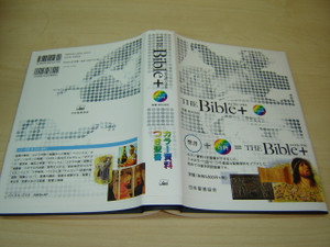 Japanese Language Bible - The Bible+ / The New Interconfessional Translation